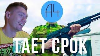 А4 - Тает Срок (Пародия Грибы - Тает Лёд) РЕАКЦИЯ