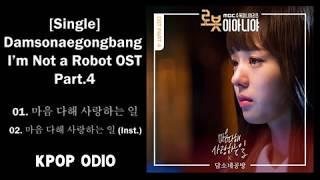 [Single] Damsonaegongbang (담소네공방) – I'm Not a Robot (로봇이 아니야) OST Part 4 (MP3)