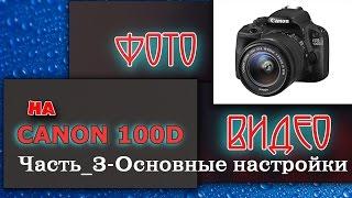 Настройки Canon 100D для фото. Часть 3.(Настройки Canon 100D для фото. Часть 3. Основные начальные настройки фотоаппарата Canon 100D для съёмки фотографий., 2014-12-13T09:37:19.000Z)