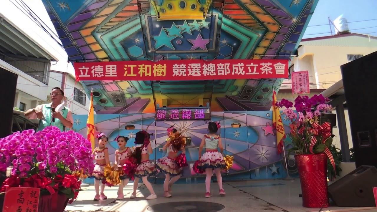 佳新舞蹈藝術學苑_大里區立德里江和樹-競選總部成立茶會_LuLu腿之歌 - YouTube
