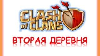 Второй аккаунт в Clash of clans|Две деревни в clash of clans|вторая деревня в clash of clans