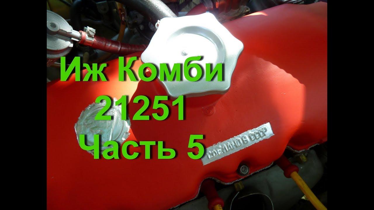 Ремонт Москвич 21251. Устранение косяков. Часть 5