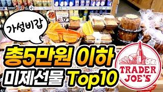 트레이더조 한국인 좋아할 만한 추석선물 추천 10가지는…