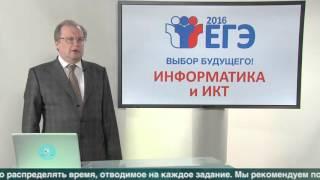 видео Изменения в ЕГЭ по информатике 2017 года