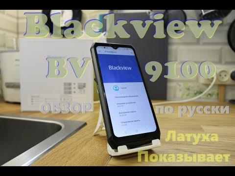 Обзор Blackview BV9100 - Тяжеловес + лидер автономки...