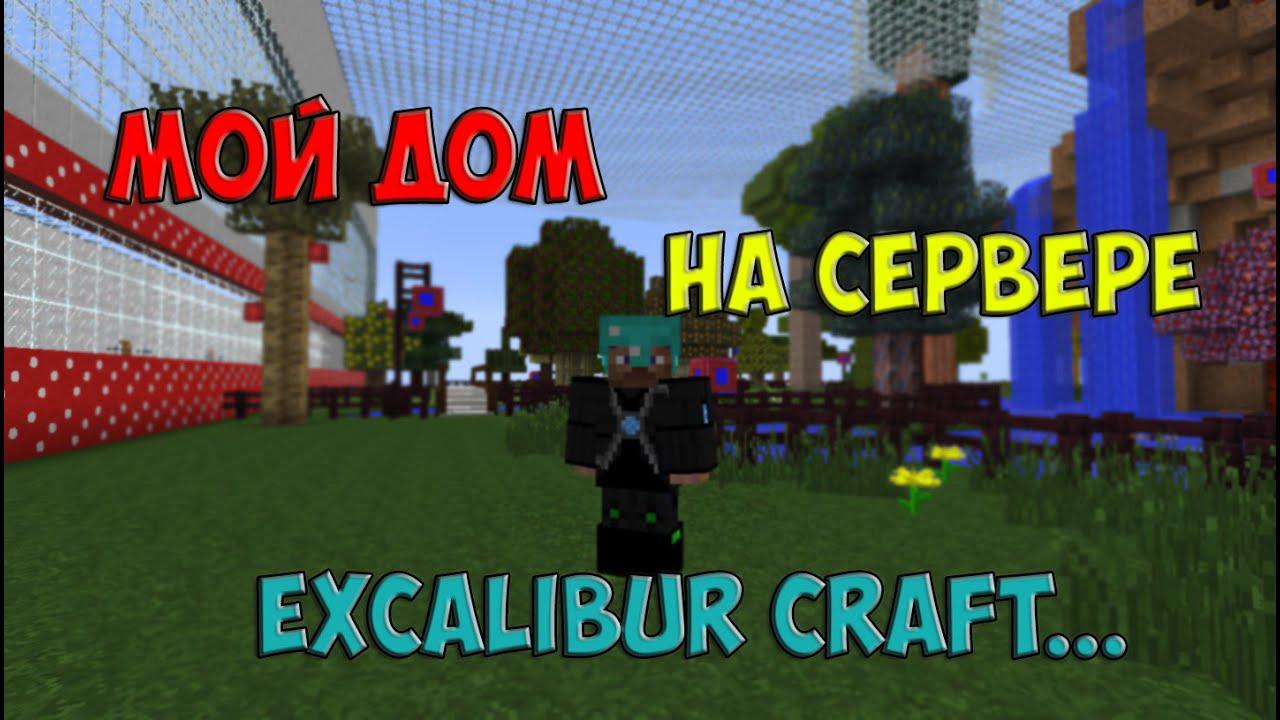 Голосовать за Excalibur-Craft. Отзывы и рейтинг сервера ...