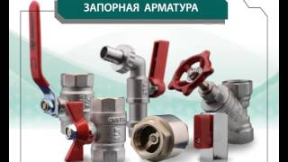 Инженерные системы Altstream. Надежно. Всегда(Сайт «Альтерпласт» - http://www.alterplast.ru/. Сайт Altstream - http://www.altstream.ru/. Altstream (Альтстрим) - это полная линейка инженерн..., 2013-08-20T08:41:21.000Z)
