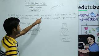 SSC Higher Math, Chapter 05, সমীকরণ , Lecture 08