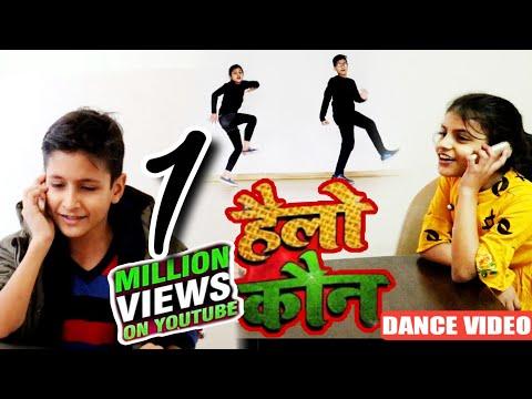#Rap गीत – हैलो कौन – #Ritesh पांडे, स्नेह उपाध्याय – हैलो कौन – नई भोजपुरी नृत्य वीडियो सांग 2019