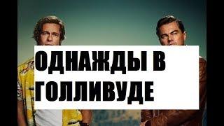 """ТРЕЙЛЕР 2019 """"ОДНАЖДЫ В ГОЛЛИВУДЕ"""""""