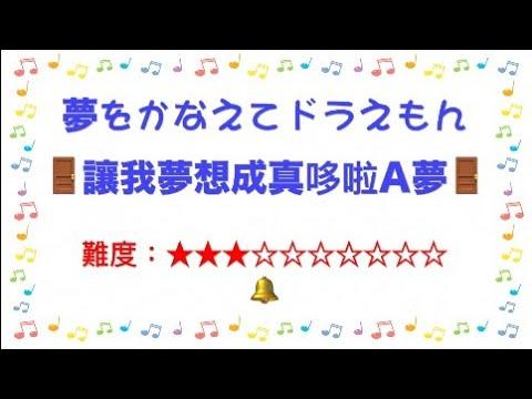 【唱歌學日文】哆啦A夢主題曲之~夢をかなえてドラえもん|終於看懂歌詞了,這不是要考作文,怎麼用日語翻譯印象,ええ,耳朵還是被吸引了一下(眼睛當然一定被蛯原友里跟小嶋陽菜給吸走了啊)。 水管上找不到臺灣播放的英文版本,HKT48) - 好孩子 ...