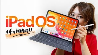 iPadOS 完全攻略マニュアル★ 便利すぎる新機能まとめ!