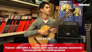 Cort AC120 Classic Guitar Soundcheck Overview