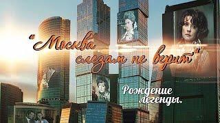 """«Москва слезам неверит». Рождение легенды""""."""