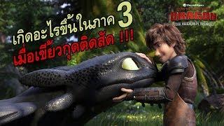 quot-สปอยล์เอามันส์-quot-how-to-train-your-dragon-the-hidden-world-อภินิหารไวกิ้งพิชิตมังกร-3