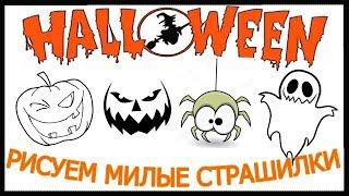 HALLOWEEN...,draw a pumpkin!drawings for halloween! ХЭЛЛОУИН! рисуем тыкву,приведение!
