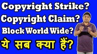 Copyright Claim VS Copyright Strike?  | Block World Wide? | Full Explained In Hindi
