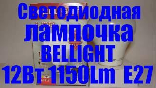 Светодиодная лампочка Bellight 12Вт 1150Lm E27 или Китай