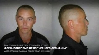 """ФСИН: Побег был не из """"Черного дельфина"""""""