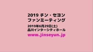 2019 チン・セヨン ファンミーティング> 2019年6月29日(土) 品川インタ...