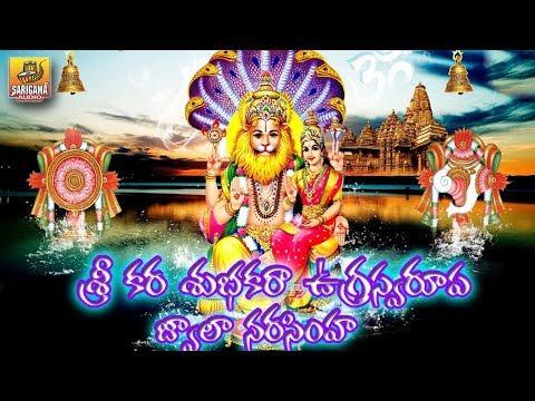 Srikara Subhakara Pranava Swarupa Laxmi Narasimha | Hit Song - Sri Lakshmi Narasimha Swamy Songs