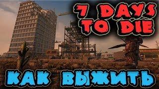 Строим ловушки на базе против зомби - 7 Days to Die (блейды)