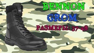 Мужские тактические ботинки BENNON GROM. Видео  обзор