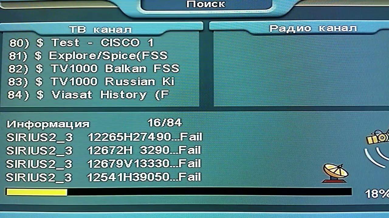 Как настроить спутниковую антенну на Ямал: каналы, особенности, инструкция
