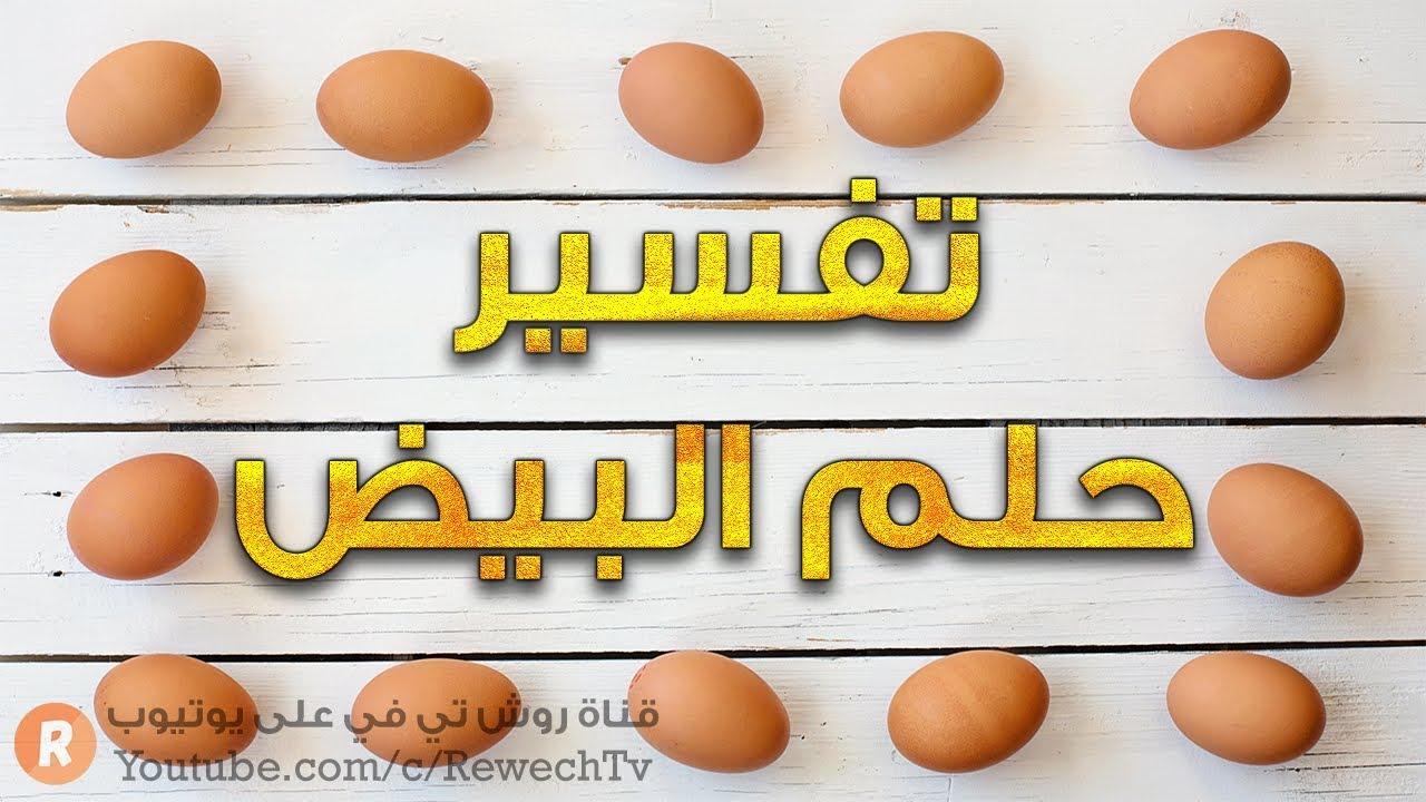 تفسير حلم البيض - ما معنى رؤية البيض في الحلم ؟ - سلسلة تفسير الأحلام