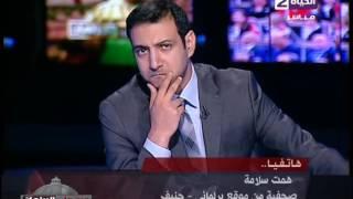 """همت سلامة تكشف كواليس زيارة البرلمان المصرى لـ""""جنيف"""" والصفعة الجديدة للإخوان """"فيديو"""""""