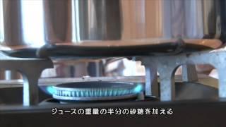 久慈市野田村の「えぼし荘」で山ぶどうを使ってジャムを作りました。1...