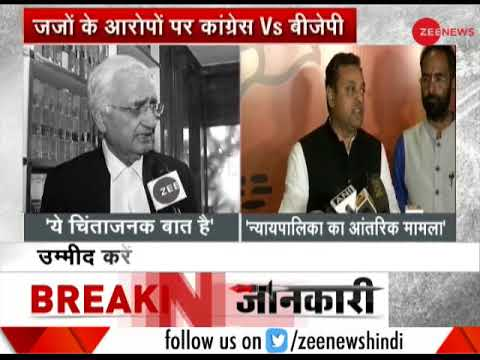 BJP asks Congress not to do politics in internal matters of the judiciary