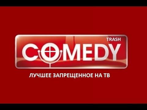 Камеди пародия,  лучшее,  запрещенное на ТВ