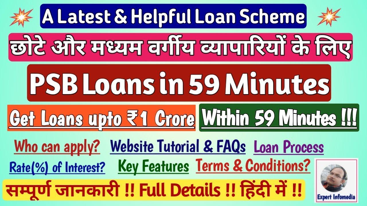 PSB Loans in 59 Minutes की पूरी जानकारी समझें हिंदी में FAQs Key Features   Process Website Tutorial!