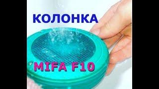 бОМБИТ! Bluetooth колонка MIFA F10 ! Быстрый Обзор!