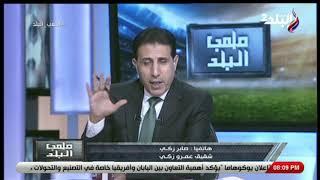 ملعب البلد - تجمع دموي بالمعدة وشرخ بالحوض.. حصريا شقيق عمرو زكي يكشف تفاصيل الحادث