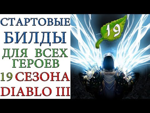 Diablo 3: 19 сезон и все билды для стартовых сетов