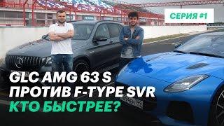 ДРЭГ #1. Jaguar F-Type против Mercedes GLC AMG 63s Обзор