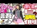 タイ・バンコク発 BNK48 【Izurina】NHK紅白の裏側を語る
