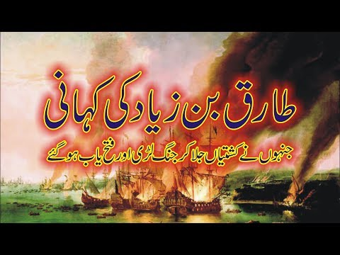 tariq bin ziyad complete biography history in urdu | Tariq bin ziyad ki kahani