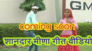 new meena geet शानदार आवाज़ में धमाका रासु स्टूडियो मंडावर  का