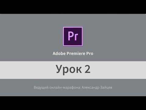 Урок 2. Adobe Premiere Pro. Как вставить музыку и замедлить/ускорить видео.