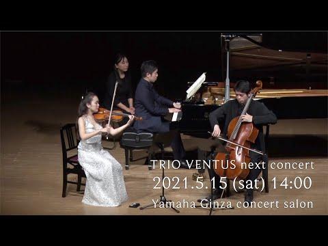 Ravel Piano Trio in A minor【TRIO VENTUS  トリオ・ヴェントゥス 】北端祥人/廣瀬心香/鈴木皓矢