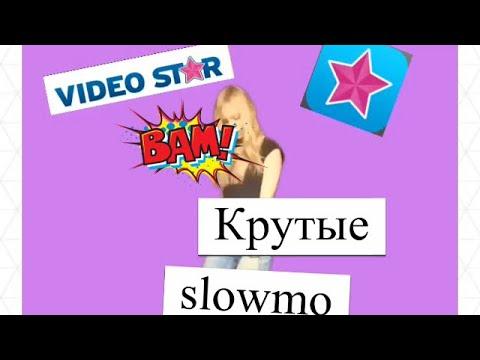 Как сделать крутые slowmo в приложении Video Star/Ane4ka/премьера/