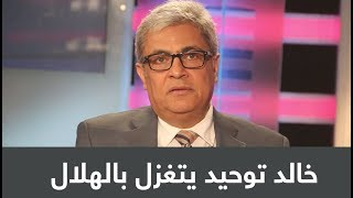 الأعلامي المصري خالد توحيد يتغزل بصغار الهلال على طريقته