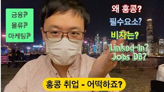 홍콩 취업1편 - 비자문제, 필수요소, 인터뷰 꿀팁