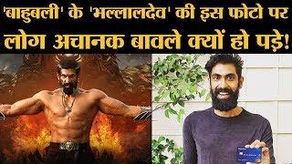 Baahubali वाले Rana Daggubati के fans उनकी Health को लेकर इतने परेशान क्यों हो रहे हैं?