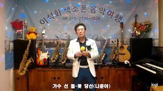 가수 신 철 / 꽃 당신(나훈아)