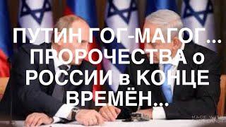 РОССИЯ-ПУТИН-ГОГ из СТРАНЫ МАГОГ...