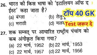 Gk practice//Science, geography, polity, | Imp questions answer for railway, ssc, bssc, lekhpal